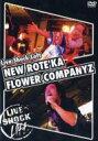 New Roteeka / Flower Companyz / Live Shock Loft ニューロティカ×フラワーカンパニーズ 【DVD】