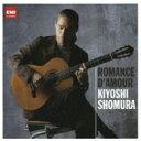 【送料無料】 荘村清志最新ベスト『愛のロマンス』(2CD) 【CD】