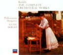 Composer: Ka Line - 【送料無料】 Kodaly コダーイ / 管弦楽曲全集 ドラティ&フィルハーモニア・フンガリカ(3CD) 【CD】