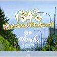 湘南乃風 ショウナンノカゼ / 134℃溶けたまんまでイッちゃって!選曲: 湘南乃風 【CD】