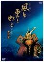 【送料無料】Bungee Price DVD TVドラマその他NHK大河ドラマ 風と雲と虹と 完全版 第壱集 【DVD】