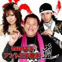 Artist Name: Ta Line - Triple-p Vs アントニオ猪木 / 道 【CD Maxi】