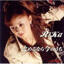 Rika (演歌) / とめるなら今のうち / 甘い罠から 【CD Maxi】