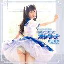 秋山莉奈 / セーラー美少女☆なんてったってオシリーナ 【CD Maxi】