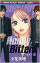 HONEY BITTER 4 りぼんマスコットコミックス・クッキー / 小花美穂 オバナミホ