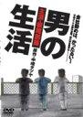 男の生活 【DVD】
