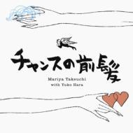 竹内まりや タケウチマリヤ / チャンスの前髪 / 人生の扉 【CD Maxi】