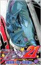 アイシールド21 25 ジャンプ・コミックス / 村田雄介 【コミック】