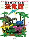 【送料無料】 21世紀こども百科恐竜館 WONDER OF THE WORLD / 真鍋真 【辞書・辞典】