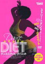 ダンススタイルダイエット【DVD】