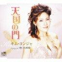 Kim Yeon-ja キムヨンジャ / 天国の門 / 想い出模様 【CD Maxi】