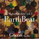 艺人名: G - Gocoo / Goro / Matsurhythm: Vol.1 Earth Beat 【CD】