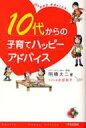 10代からの子育てハッピーアドバイス / 明橋大二 / 太田知子 【本】