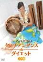 タヒチアンダンスdeダイエット 入門編 【DVD】