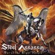 Steel Assassin / War Of The Eight Saints 【CD】