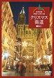 クリスマス街道 欧州3国・映像と音楽の旅 Christmas Fantasy in Europe 【DVD】