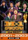 M-1 �O�����v�� The Best 2001-2003 �yDVD�z