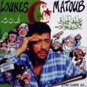 【送料無料】Matoub Lounes ルネース マトゥーブ / Lettre Ouverte Aux...: 大統領閣下への公開状 【CD】