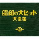 精選輯 - 【送料無料】 決定盤: : 続 昭和の大ヒット大全集 【CD】