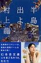 半島を出よ 上 幻冬舎文庫 / 村上龍 ムラカミリュウ 【文庫】