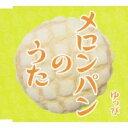ゆっぴ / メロンパンのうた 【CD Maxi】