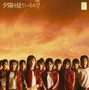 BungeePriceCD20%OFF音楽AKB48エーケービー/夕陽を見ているか?【CDMaxi】