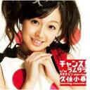 月島きらりstarring久住小春(モーニング娘。) / チャンス! 【CD Maxi】