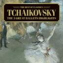 作曲家名: Ta行 - Tchaikovsky チャイコフスキー / 500円クラシック 3大バレエ・ハイライト(眠りの森の美女、白鳥の湖、くるみ割り人形) ハラース&スロヴァキア・フィル 【CD】