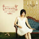 Artist Name: Y - 【送料無料】 村上ゆき ムラカミユキ / Friends 【CD】