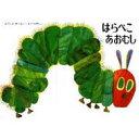 はらぺこあおむし 改訂新版 / エリック・カール 【絵本】