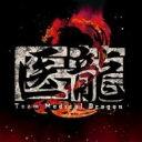 医龍 Team Medical Dragon 2 オリジナル・サウンドトラック 【CD】