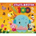 【送料無料】 どうよう & あそびうた ぎゅぎゅっと! 100うた 【CD】