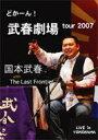 国本武春 / どかーん!武春劇場 tour 2007 【DVD】