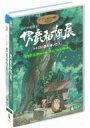 【送料無料】 ジブリの絵職人 男鹿和雄展 トトロの森を描いた人。 【DVD】