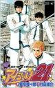 アイシールド21 27 ジャンプ・コミックス / 村田雄介 【コミック】