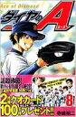 ダイヤのA 8 SHONEN MAGAZINE COMICS / 寺嶋裕二 テラシマユウジ 【コミック】