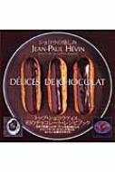 【送料無料】 ショコラの愉しみ ジャン=ポール・エヴァンのレシピ / ジャン ポール エヴァン 【単行本】