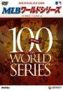 MLB ワールドシリーズ 〜栄光の100年史〜 【DVD】