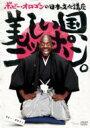 ボビー オロゴン / ボビー・オロゴンの日本文化講座 美しい国、 ニッポン。 【DVD】