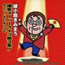 【送料無料】 綾小路きみまろ アヤノコウジキミマロ / 爆笑スーパーライブ第3集! 知らない人に笑われ続けて35年 【CD】