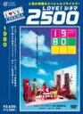 LOVE!シネマ2500: : 1980 【DVD】