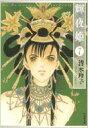 輝夜姫 第7巻 白泉社文庫 / 清水玲子 シミズレイコ 【文庫】
