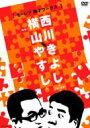 【送料無料】 横山やすしvs西川きよし [モーレツ漫才ワークス] 【DVD】