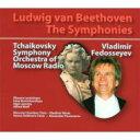 【送料無料】 Beethoven ベートーヴェン / 交響曲全集 フェドセーエフ&モスクワ放送交響楽団(5CD) 輸入盤 【CD】