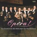 其它 - 【送料無料】 『オペラ!』 ベルリン・フィル8人のホルン奏者たち 【CD】