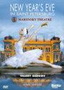 『マリインスキー劇場のジルヴェスター・コンサート』 マリインスキー・バレエ、ゲルギエフ指揮 【DVD】