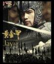 Jay Chou (周杰倫) ジェイチョウ / 黄金甲 【DVD】