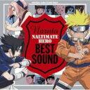 【送料無料】 NARUTO-ナルト- ナルティメットヒーロー・ベストサウンド 【CD】
