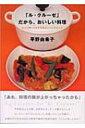 「ル・クルーゼ」だから、おいしい料理 / 平野由希子 【本】