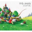羊毛とおはな ヨウモウトオハナ / こんにちは 【CD】